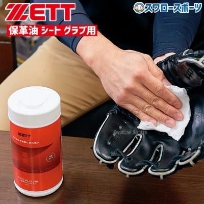 ゼット ZETT メンテナンス かわいのち 革命 保革油 シート グラブ用 ZOK309