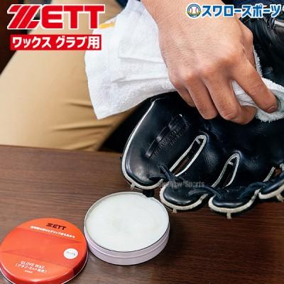 ゼット ZETT メンテナンス かわいのち 革命 ワックス グラブ用 ZOK349
