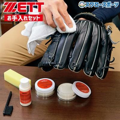ゼット ZETT メンテナンス かわいのち 革命 お手入れセット グラブ用 ZOK509
