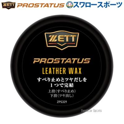 ゼット ZETT メンテナンス プロステイタス ワックス 艶出し グラブ用 ZPS329