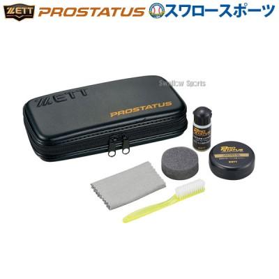 ゼット ZETT メンテナンス プロステイタス お手入れセット グラブ用 ZPS619