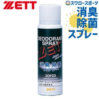 ゼット ZETT デオドラントスプレー ZOF23