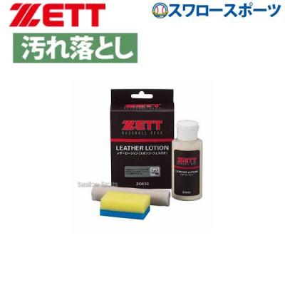ゼット ZETT レザーローション ZOK33