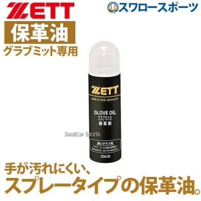 ゼット ZETT グラブ・ミット専用 スプレー オイル ZOK36