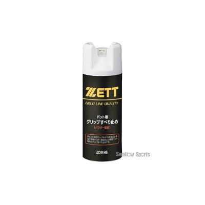 ゼット ZETT パウダーグリップすべり止め ZOM46 バット ZETT 野球用品 スワロースポーツ
