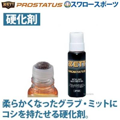 ゼット ZETT プロスティタス スタイリングレザーオイル ZPS3