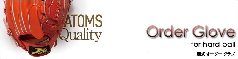 ATOMS 硬式オーダーグラブ
