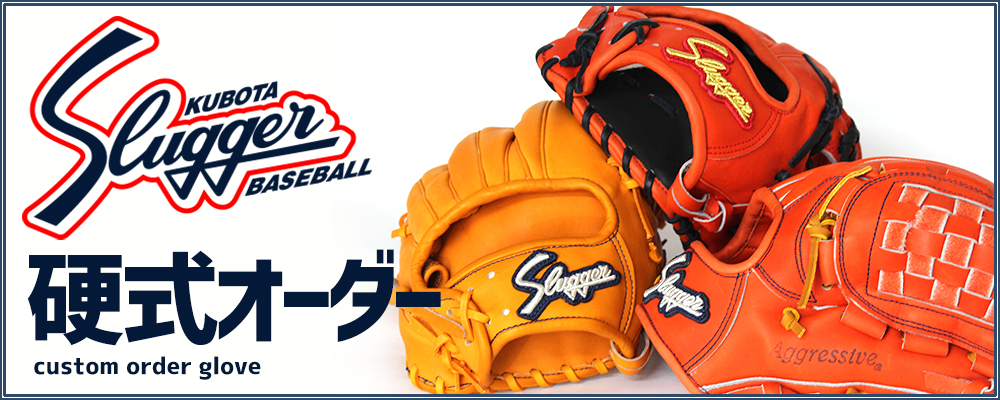 Kubota Slugger Custom Order Glove For Hard Ball
