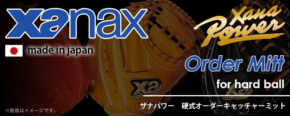 XANAX ザナパワー 硬式オーダーキャッチャーミット
