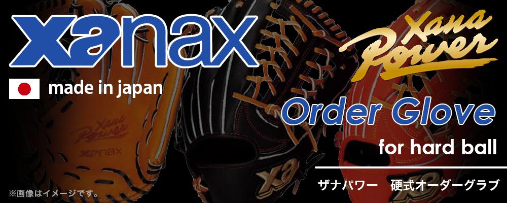 XANAX ザナパワー 硬式オーダーグローブ
